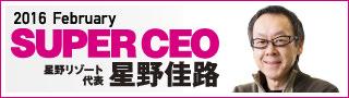 次代を創る情熱リーダーのための電子雑誌「SUPER CEO」